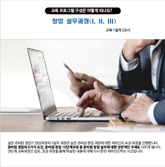 창업반 11준비된 창업 창업과정(가산동).png