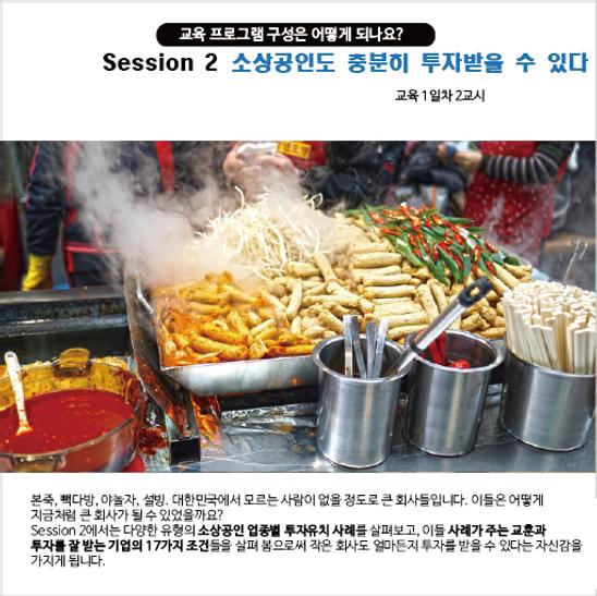 입문반_08준비된 창업 입문과정(가산동).png