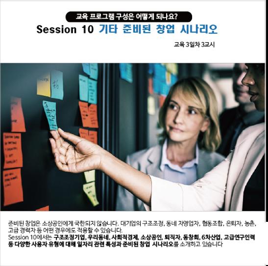 코칭반_17준비된 창업 코칭과정(가산동).png