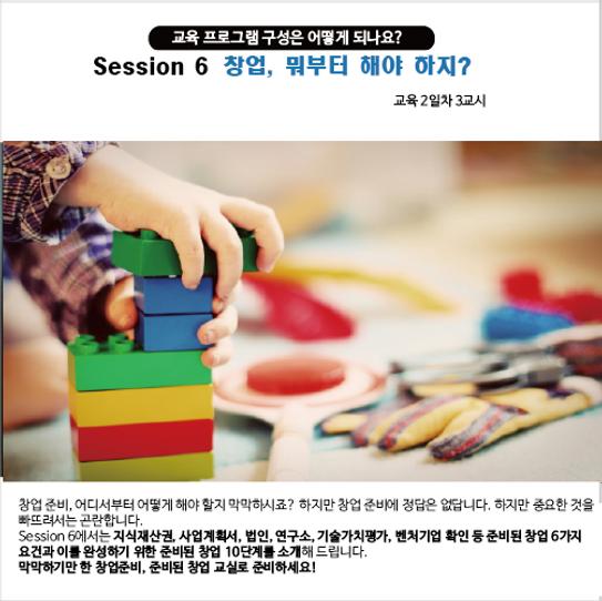입문반_12준비된 창업 입문과정(가산동).png