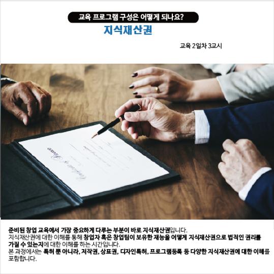 창업반 14준비된 창업 창업과정(가산동).png