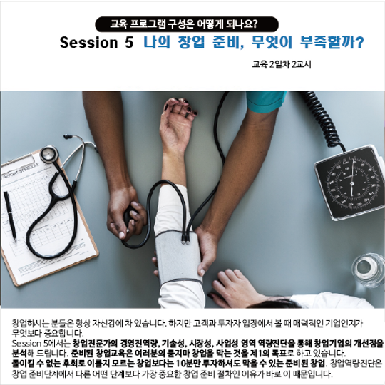 입문반_11준비된 창업 입문과정(가산동).png