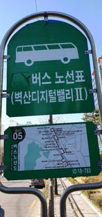 버스정류장(벽산2차)