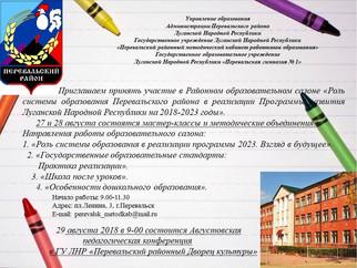 Приглашаем принять участие в Районном образовательном салоне