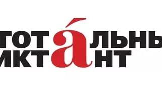 """Стартует """"Тотальный диктант"""""""
