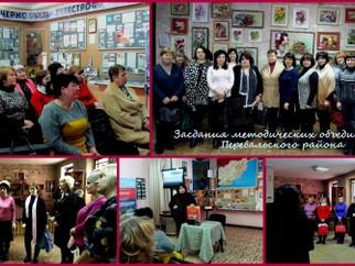 Заседание методических объединений Перевальского района