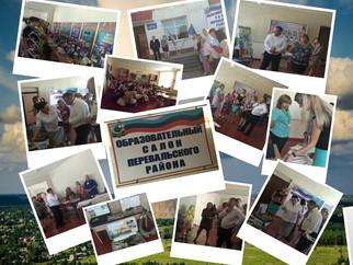 Районный педагогический марафон стартовал!