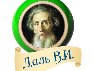 В Перевальском районе проходят мероприятия, посвященные 220-летию со дня рождения В.И. Даля