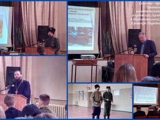 Второй этап семинара-практикума «Организация воспитательного процесса в кадетских (казачьих) классах