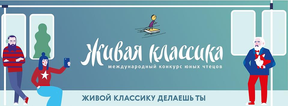 zhivaya-klassika.png