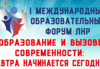 Делегация Перевальского района приняла участие в  I Международном образовательном форуме