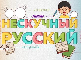 Онлайн-викторина, посвященная Дню славянской письменности «Нескучный русский»