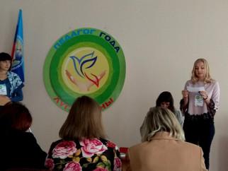 Заключительный этап Республиканского конкурса  «Педагог года Луганщины»