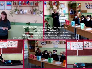 Районный семинар-практикум для учителей ОБЖ