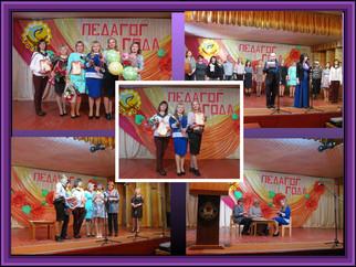 Подведены итоги районного этапа конкурса «Педагог года Луганщины»