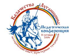 Педагогическая конференция Казачество Луганщины: исторический опыт, культурные традиции