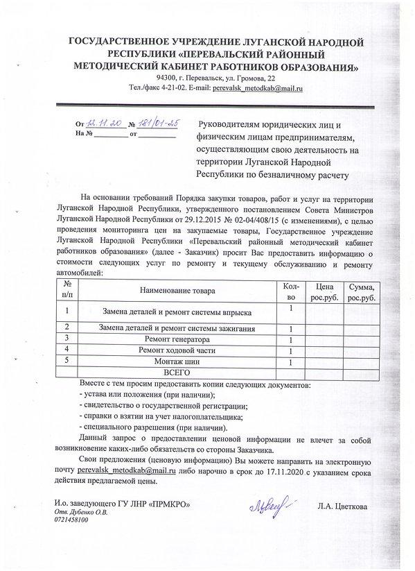 ремонт автомобиля лавренко.jpg