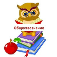 Научно-практический семинар «Цели, задачи и содержание обществоведческого образования в образователь