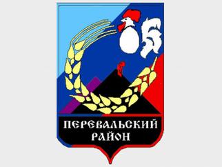 «История Перевальского района»