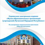 Справочное электронное издание «Музеи образовательных организаций (учреждений)  Луганской Народной Р