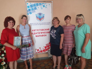 Делегация Перевальского района приняла участие в работе республиканской августовской конференции
