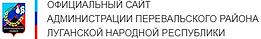 АПР ЛНР.png