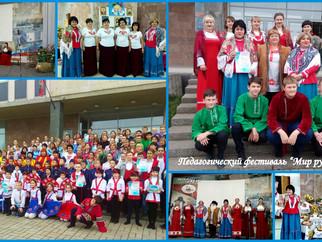 Педагогический фестиваль «Мир русской души»