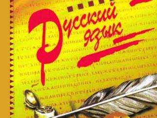 Семинар для учителей русского языка