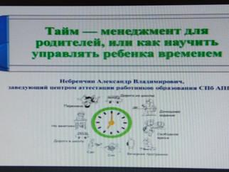Участие в вебинаре «Тайм-менеджмент для родителей, или как научить ребенка управлять временем»