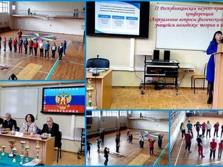 Научно-практическая конференция «Актуальные вопросы физического воспитания учащейся молодежи: теория