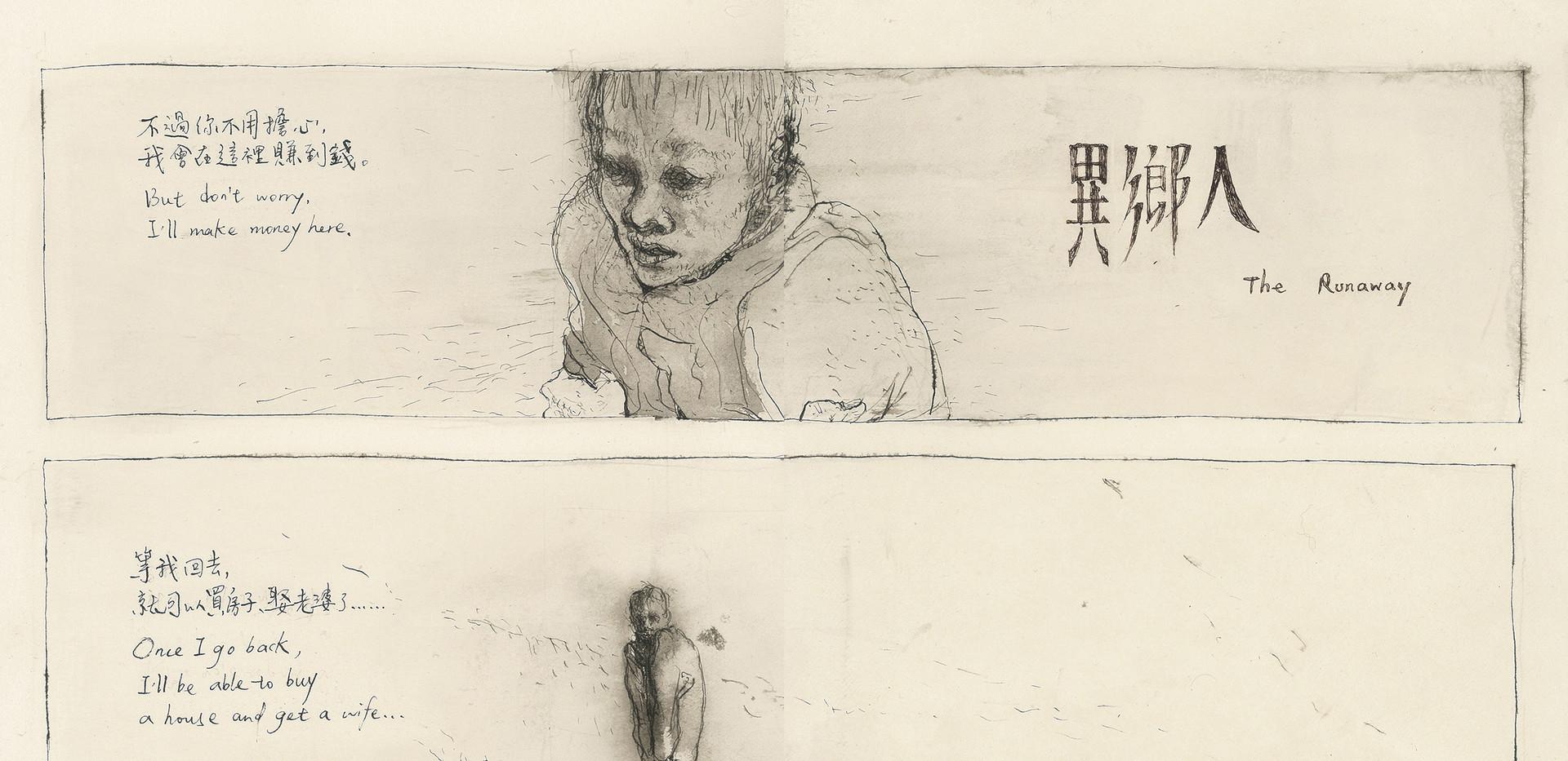 異鄉人 / the Runaway p.02-03