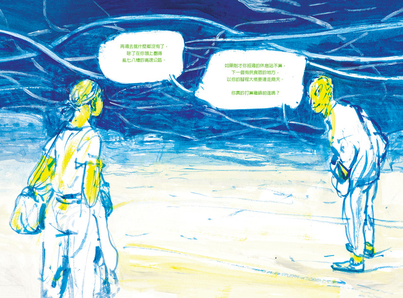 說故事遊戲 第二部 / Storytelling Game Vol.2 p.072-73