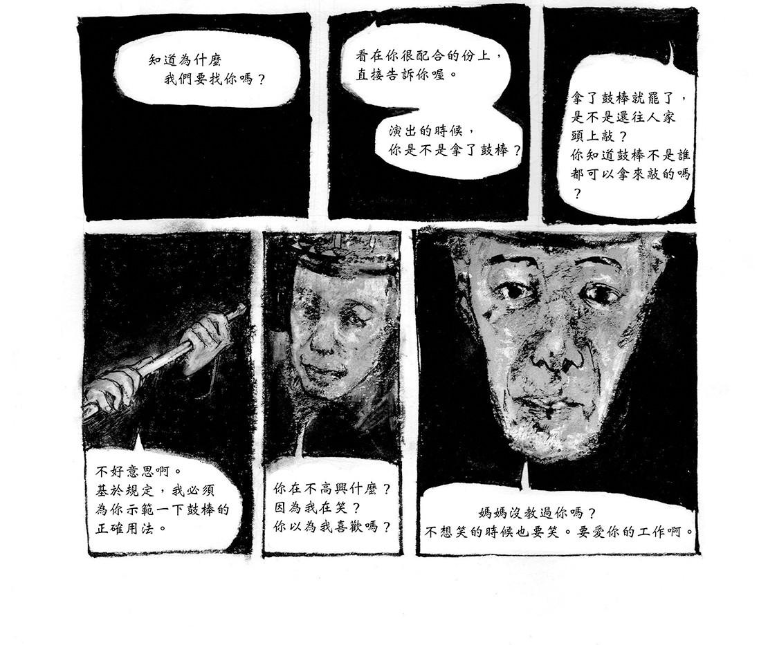縫裡嬉戲 / Play in the Rift p.15