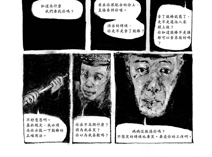 縫裡嬉戲 / Play in the Rift p.15