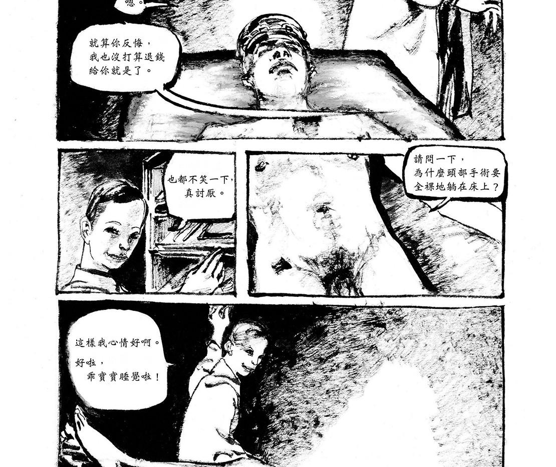 縫裡嬉戲 / Play in the Rift p.19