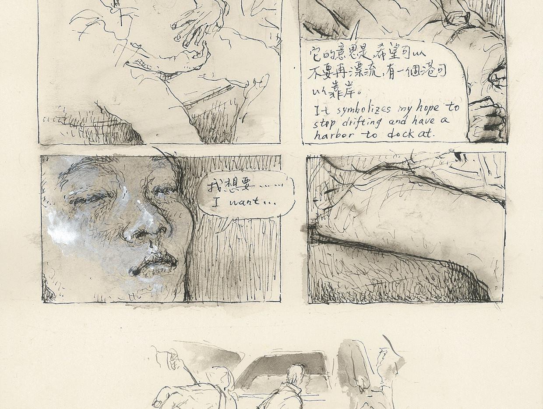 異鄉人 / the Runaway p.26