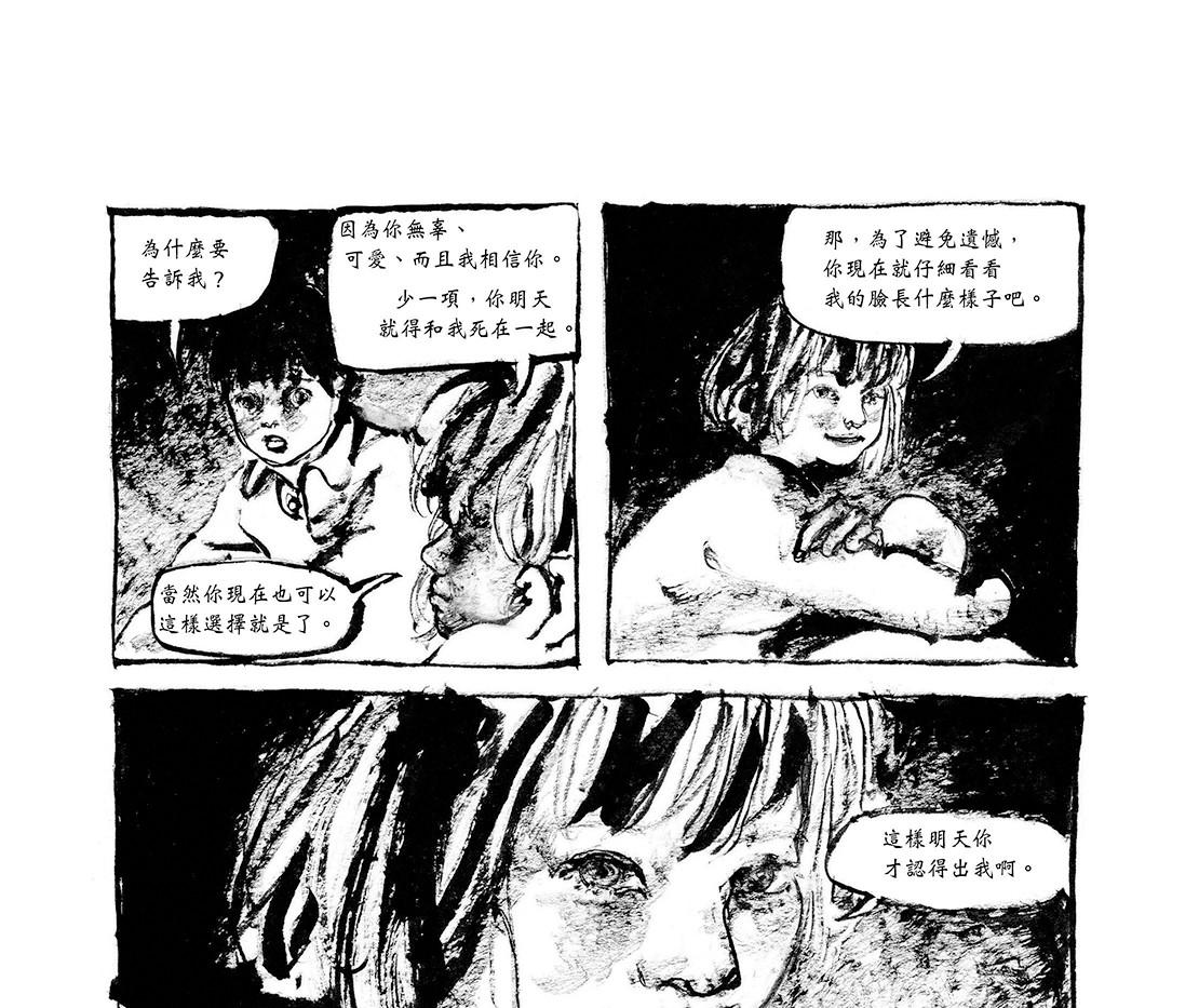 縫裡嬉戲 / Play in the Rift p.31