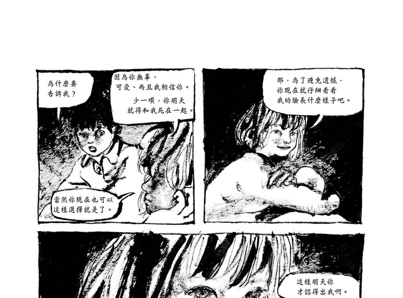 縫裡嬉戲 / Play in the Rift p.31