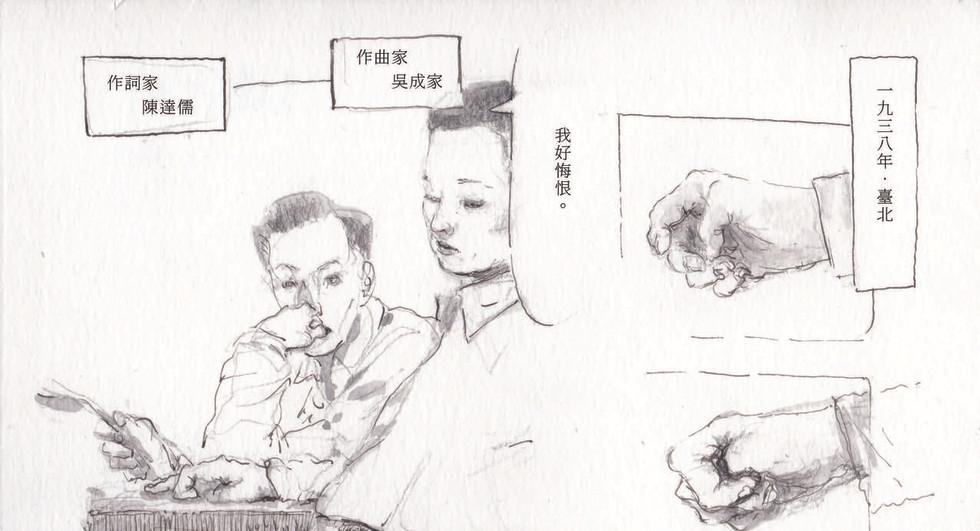 港邊惜別 / Love Story, Love Song p.01