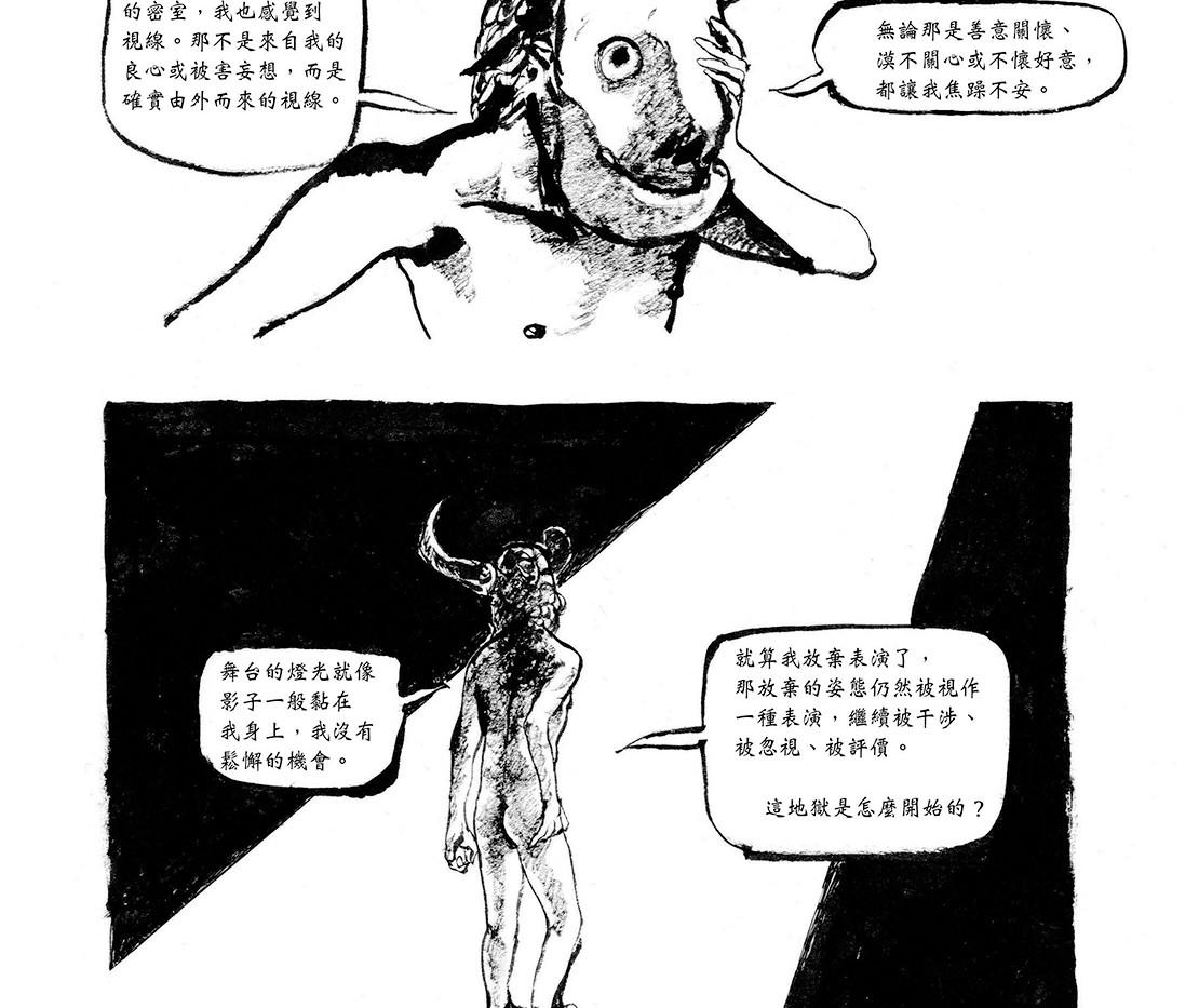 縫裡嬉戲 / Play in the Rift p.35