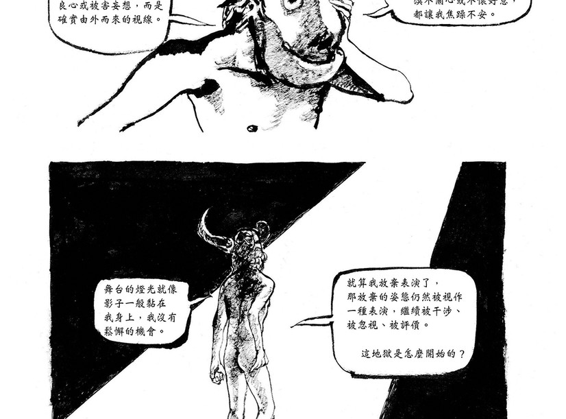 縫裡嬉戲 / Play in the Rift p.35
