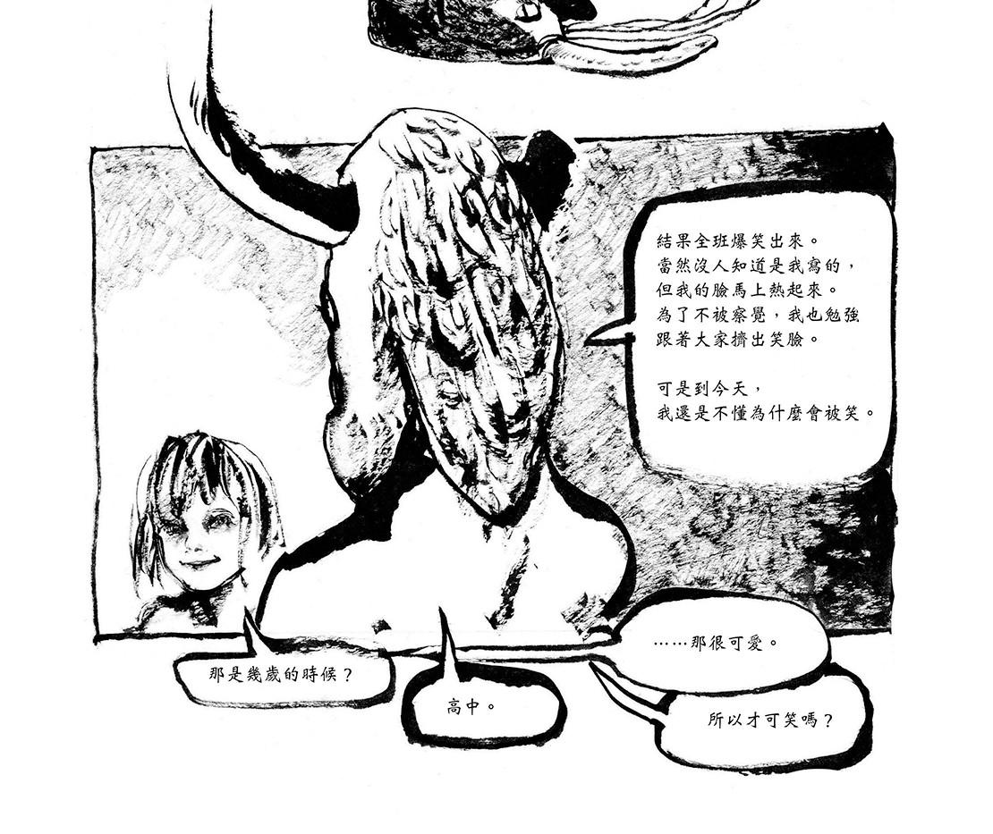 縫裡嬉戲 / Play in the Rift p.40