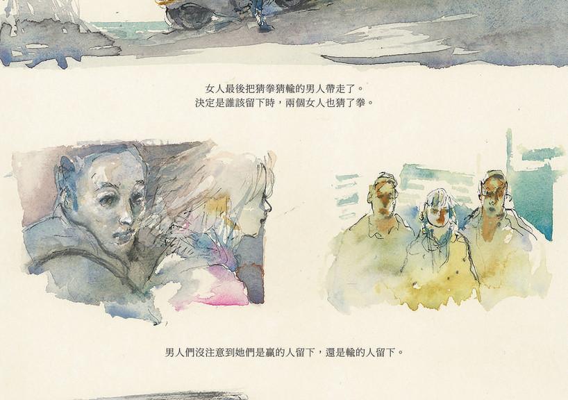 島 / The Island p.3