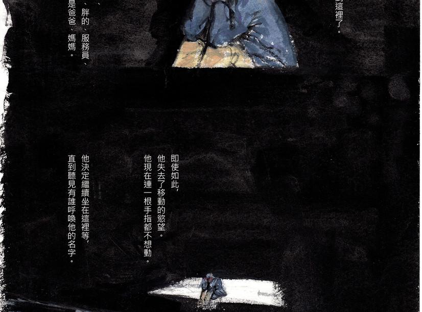 草風 / Wind Through the Grass p.20