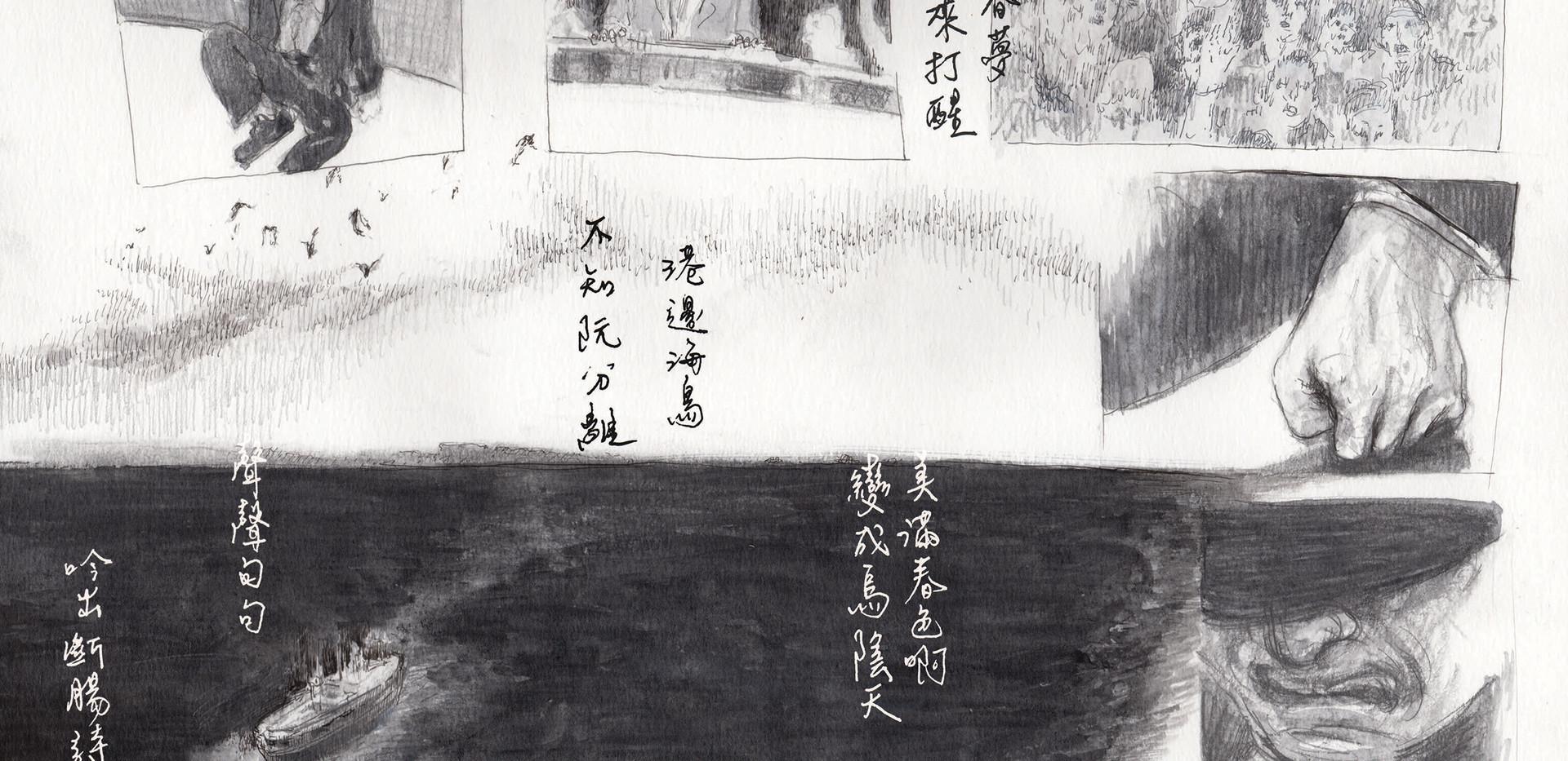 港邊惜別 / Love Story, Love Song p.12-13