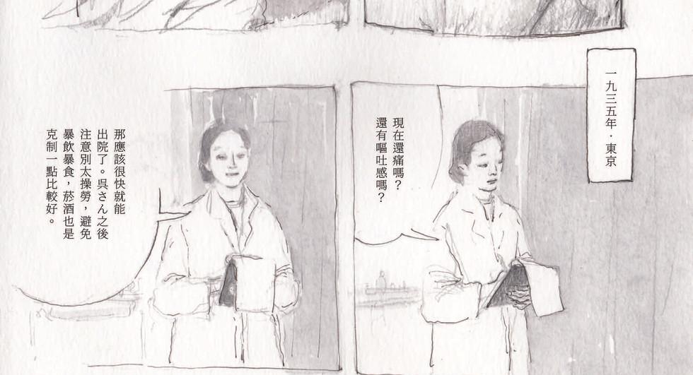 港邊惜別 / Love Story, Love Song p.04