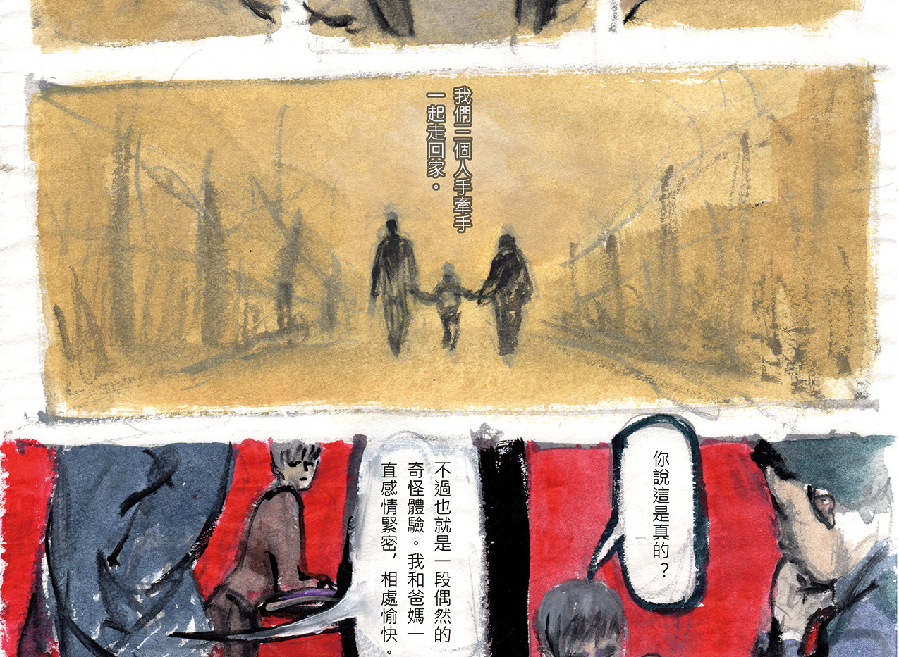 草風 / Wind Through the Grass p.17