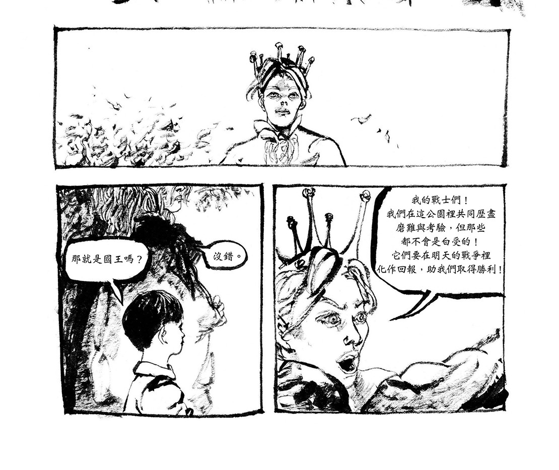 縫裡嬉戲 / Play in the Rift p.25