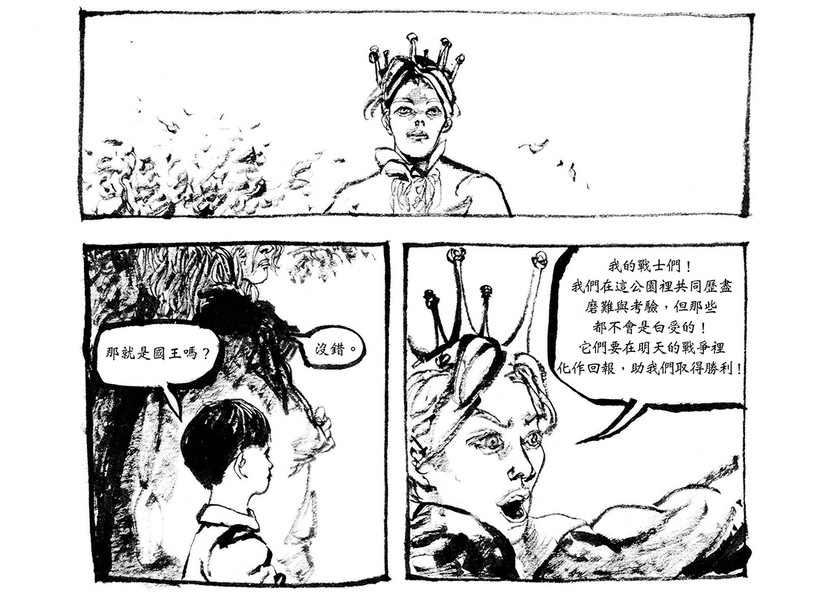 縫裡嬉戲 / Play in the Rift p.25