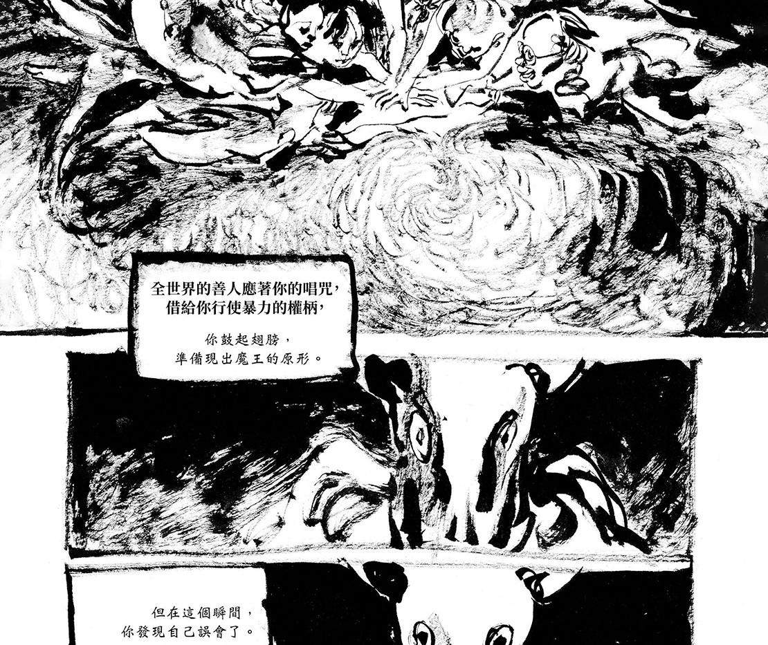 縫裡嬉戲 / Play in the Rift p.51